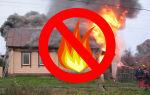 Требования к пожарной безопасности частного дома и дачи
