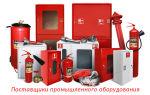 Поставщики пожарного оборудования: где купить пожарное оборудование в России?