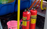 Сколько огнетушителей должно быть в автобусе: требования безопасности