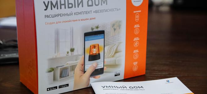 Умный дом Ростелеком: приложение и подключение камеры видеонаблюдения