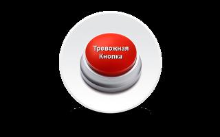 Кнопка тревожной сигнализации (КТС) — что нужно знать для правильного выбора
