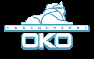 Компания «ОКО»