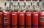 Эффективное использование газового пожаротушения хладонами