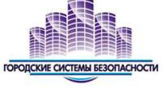 ООО «Городские Системы Безопасности»