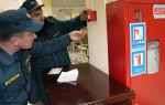 Проверка пожарной сигнализации: периодичность проверки, правила