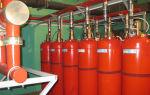Применение огнетушащего вещества в установках газового пожаротушения