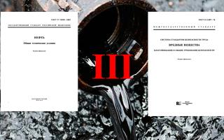 Классы опасности нефти и нефтепродуктов: требования норм ГОСТ