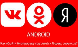 Как обойти блокировку Вконтакте, Одноклассников и Яндекс в Украине на андроиде?