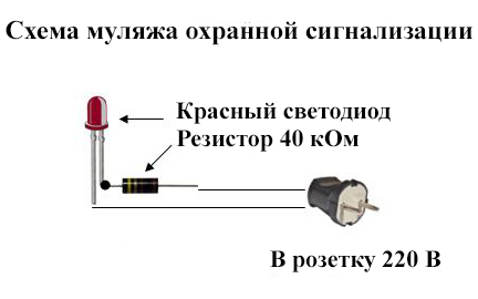 Схема муляжа на основе светодиода