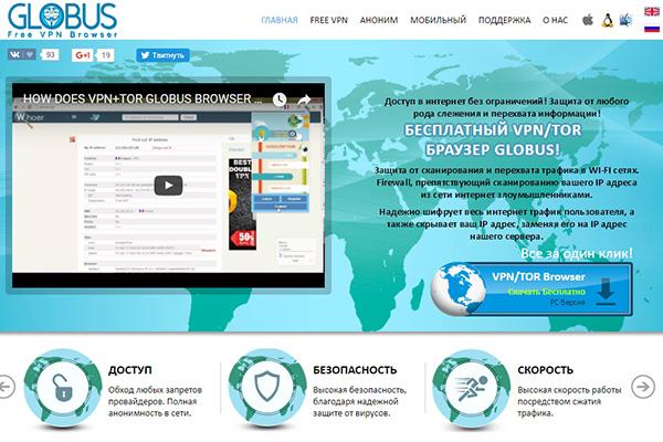 Globus Browser