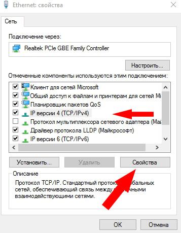 Выбор свойств DNS сервера