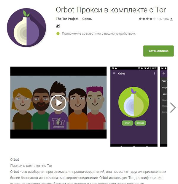Orbot Tor для Андроид