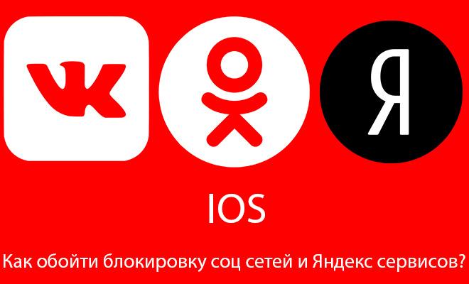 Как обойти блокировку Вконтакте, Одноклассников и Яндекс в Украине на IOS?