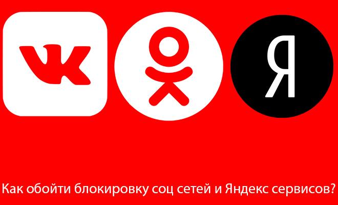 Как обойти блокировку ВК, Одноклассников и Яндекс в Украине на компьютере