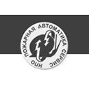 ООО «НПО Пожарная автоматика сервис»