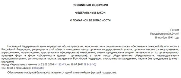 Сносна из документа о федеральном законе РФ №69