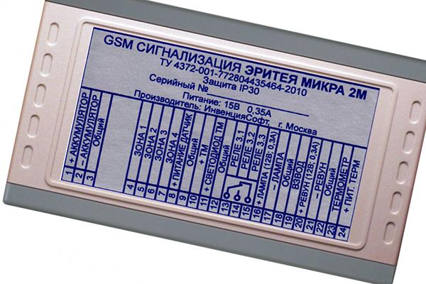 Задняя панель GSM сигнализации Эритея