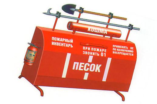 Пожарный щит с инструментами и песком