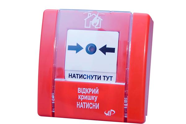 Ручной датчик пожарной сигнализации