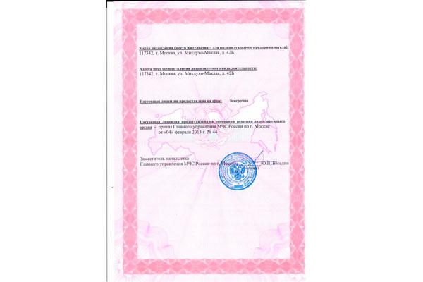 Разрешение МЧС на установку пожарной системы