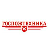 Компания «ГОСПОЖТЕХНИКА»
