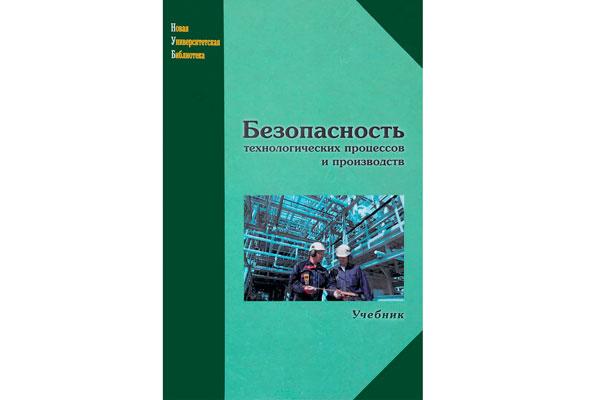 Учебник «Пожарная безопасность технологических процессов»