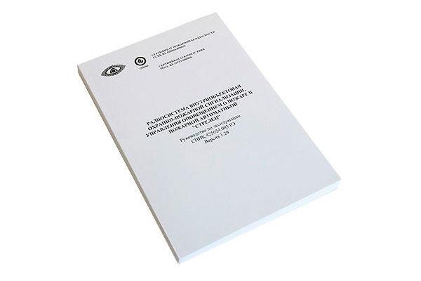 Инструкция по эксплуатации пожарной сигнализации «Стрелец»
