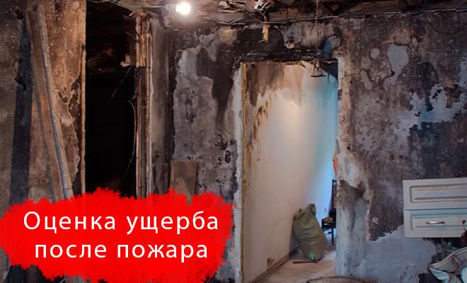 Как проходит оценка ущерба после пожара?