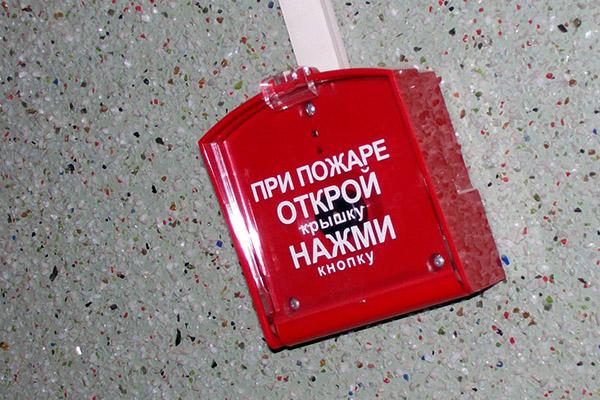Пожарная кнопка в защитном корпусе