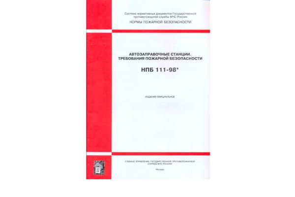 Нормативный документ об обеспечении пожарной безопасности на АЗС