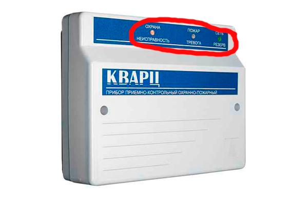 Индикаторы на панели приемно-контрольного прибора «Кварц»