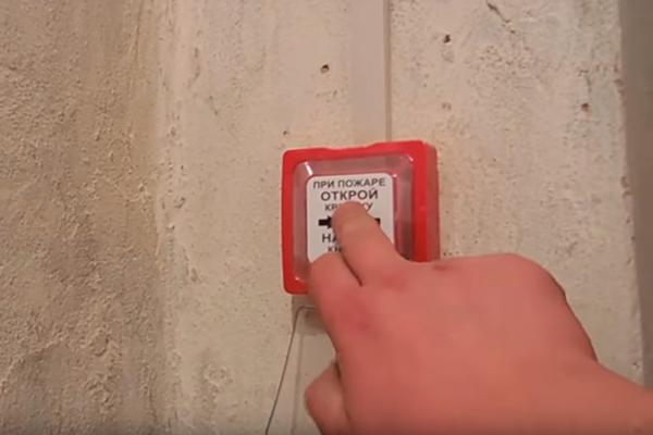 Нажатие на кнопку извещателя ручного пожарного в экстренной ситуации
