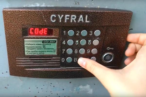 Открытие домофона Cyfral с помощью групповых кодов