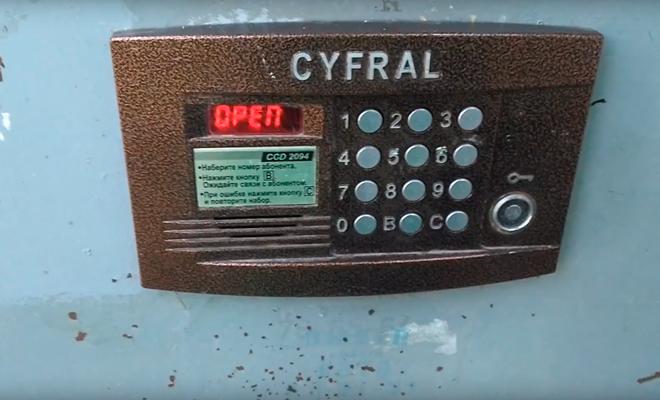 Как открыть домофон Cyfral без ключа – тайные коды