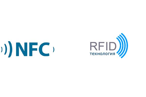 Беспроводные технологии NFC и RFID