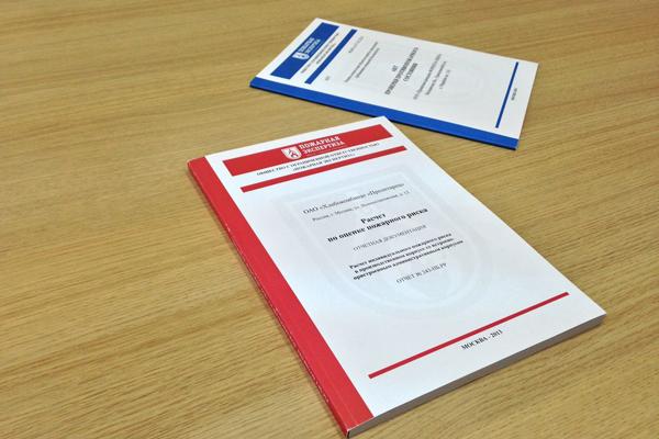 Нормативные документы по оценке пожарного риска