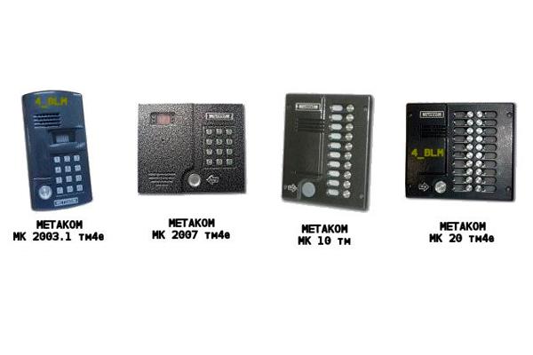 Различные модели домофона Метаком