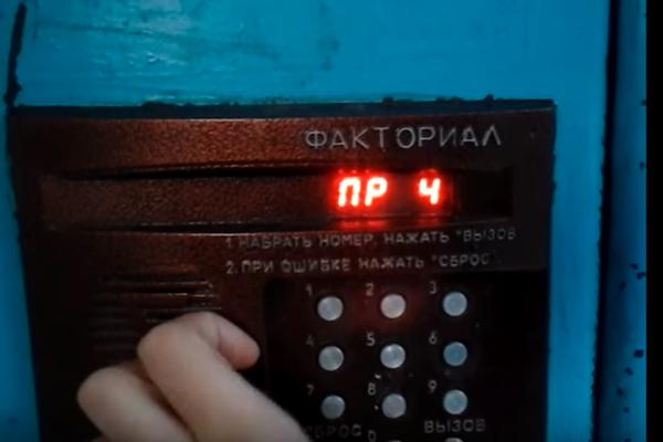 Открытие домофона Факториал через сервисное меню