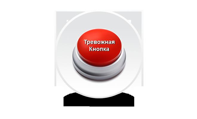 Кнопка тревожной сигнализации (КТС) - что нужно знать для правильного выбора