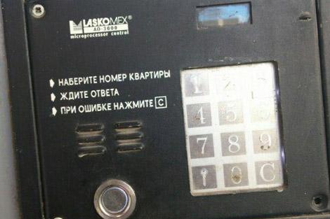 Домофон Laskomex AO 3000