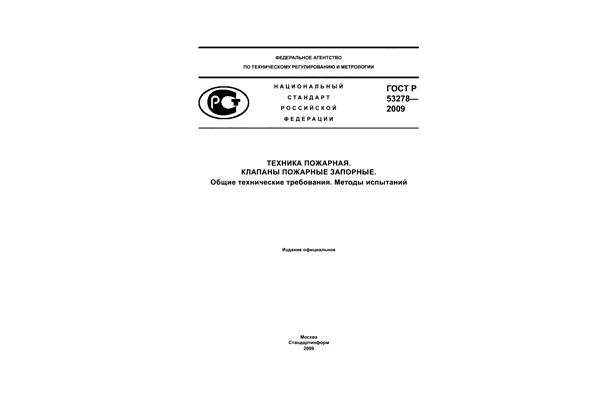 ГОСТ 53278-2009 включающий в себя нормы по пожарным вентилям