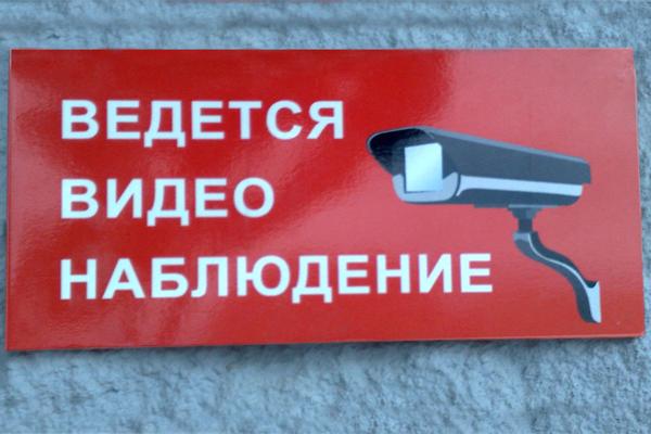 Табличка оповещающая о проведении видеонаблюдения