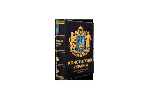 Конституция Украины в которой указаны случаи при которых возможно проведение видеонаблюдения