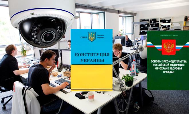 Законность установки видеонаблюдения в офисе