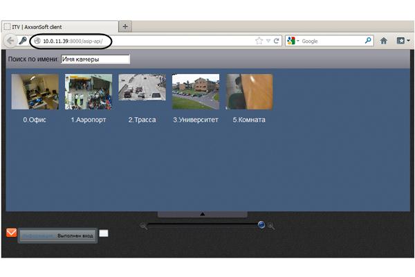 Программа для видеонаблюдения Axxon Next с помощью Web-камеры