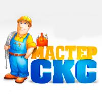 ООО «Мастер СКС»