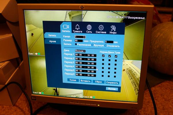 Программа по управлению системы видеонаблюдения Falcon EYE FE 104d kit
