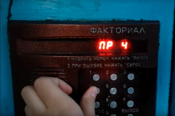 """Процесс открытия домофона """"Факториал"""" без ключа"""