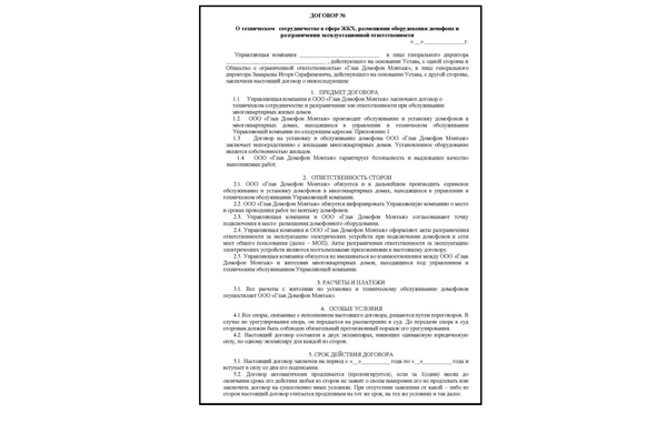 Договор о подключении домофона