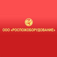 Компания «Роспожоборудование»